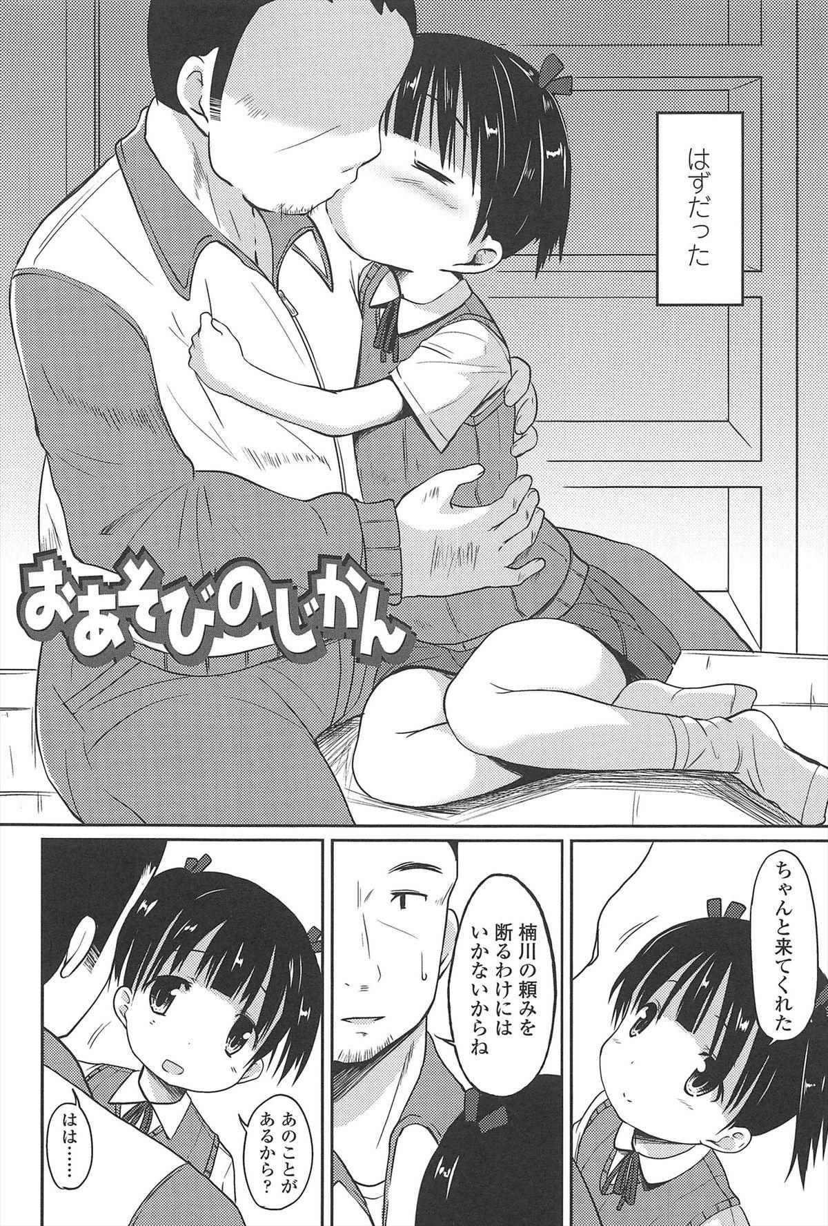 Hajimeteno! 126