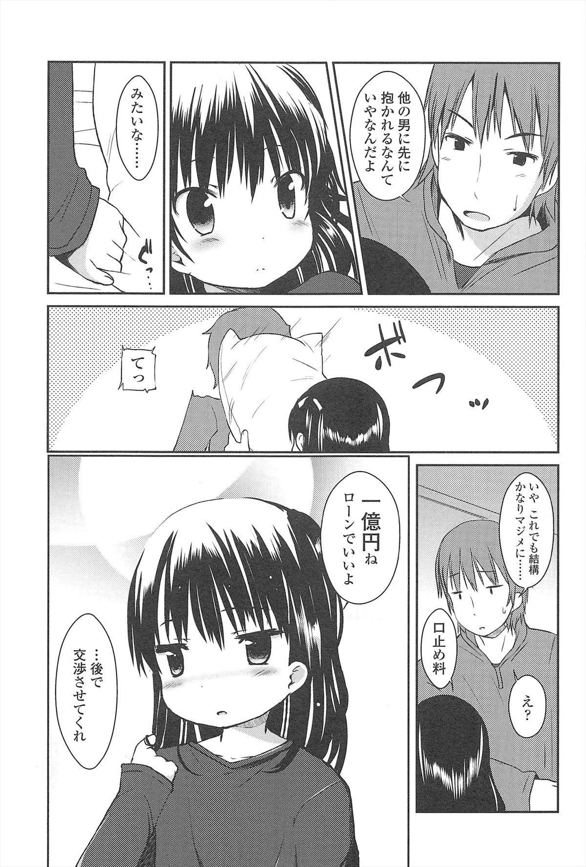 Hajimeteno! 157