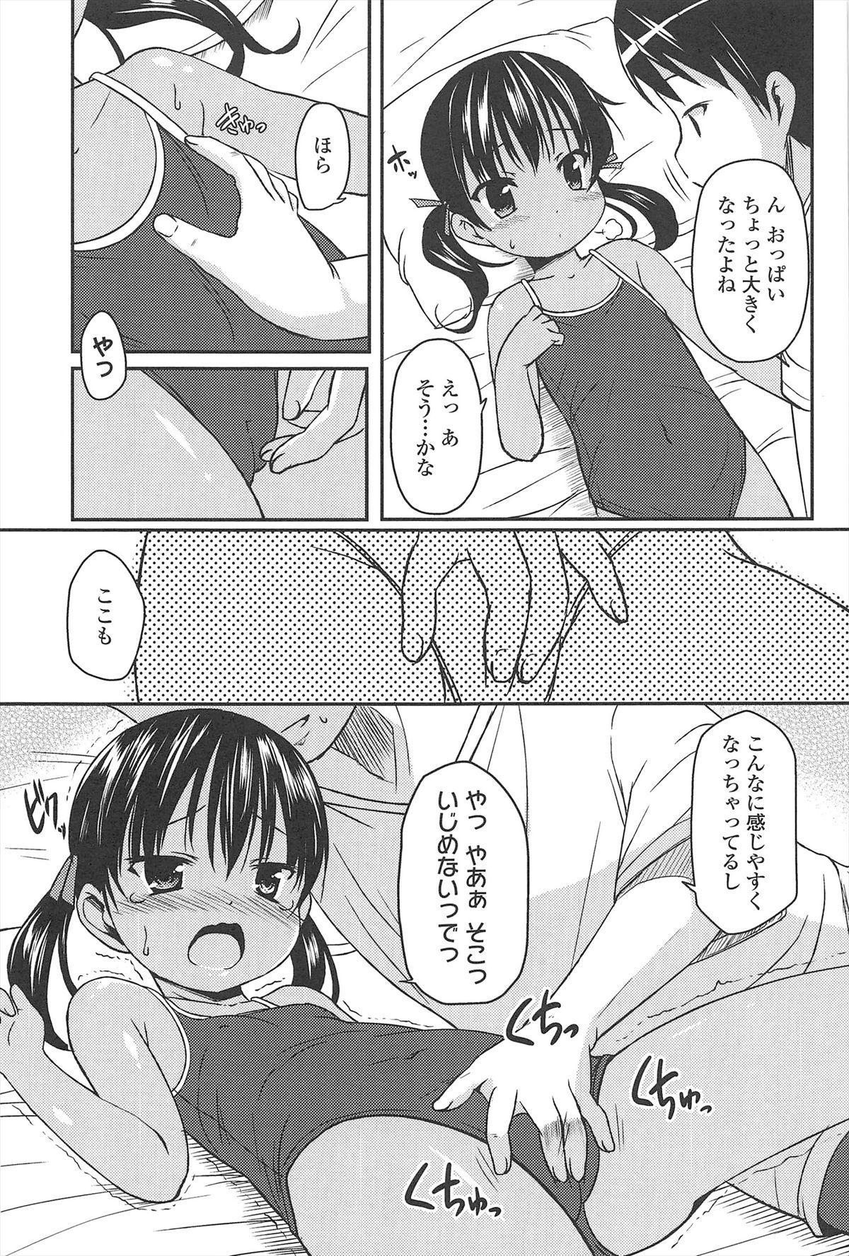 Hajimeteno! 171