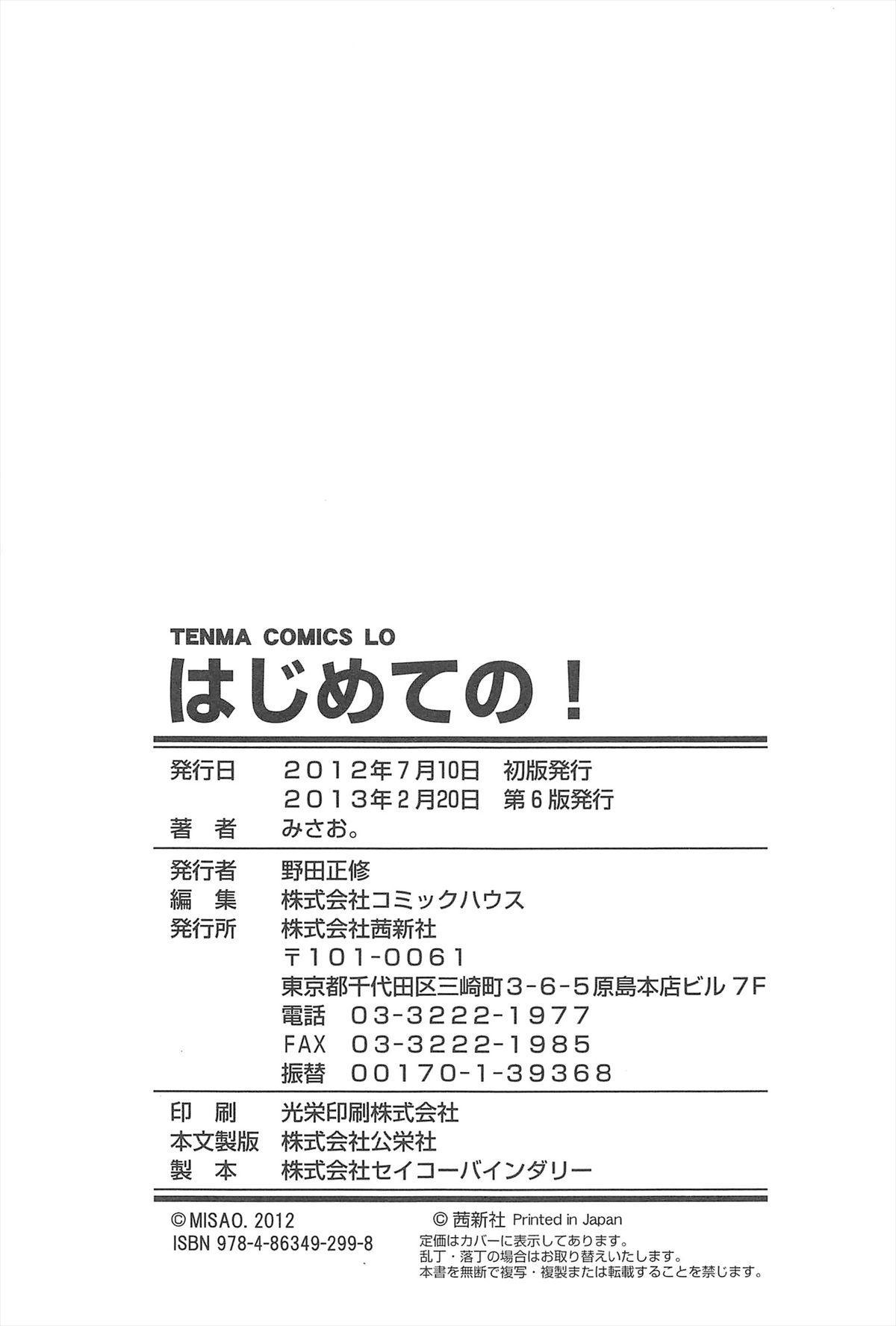 Hajimeteno! 186