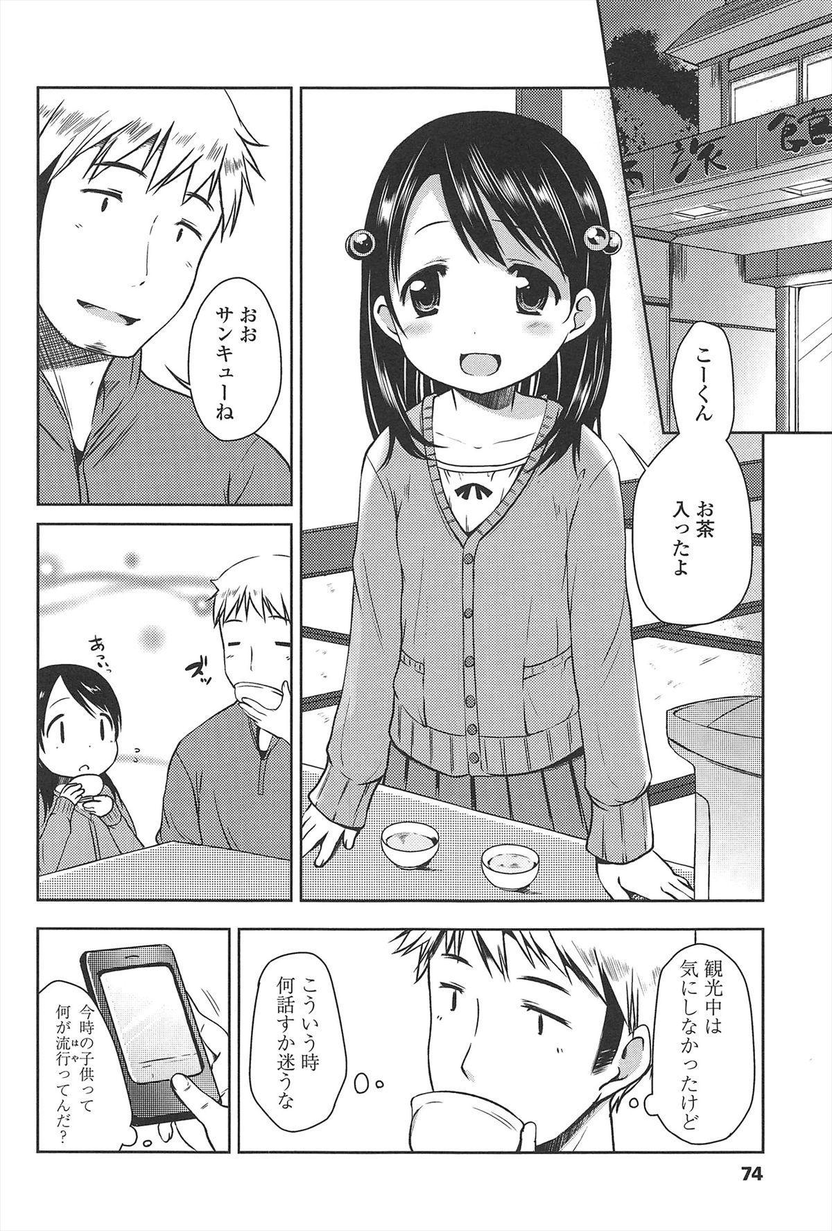 Hajimeteno! 74