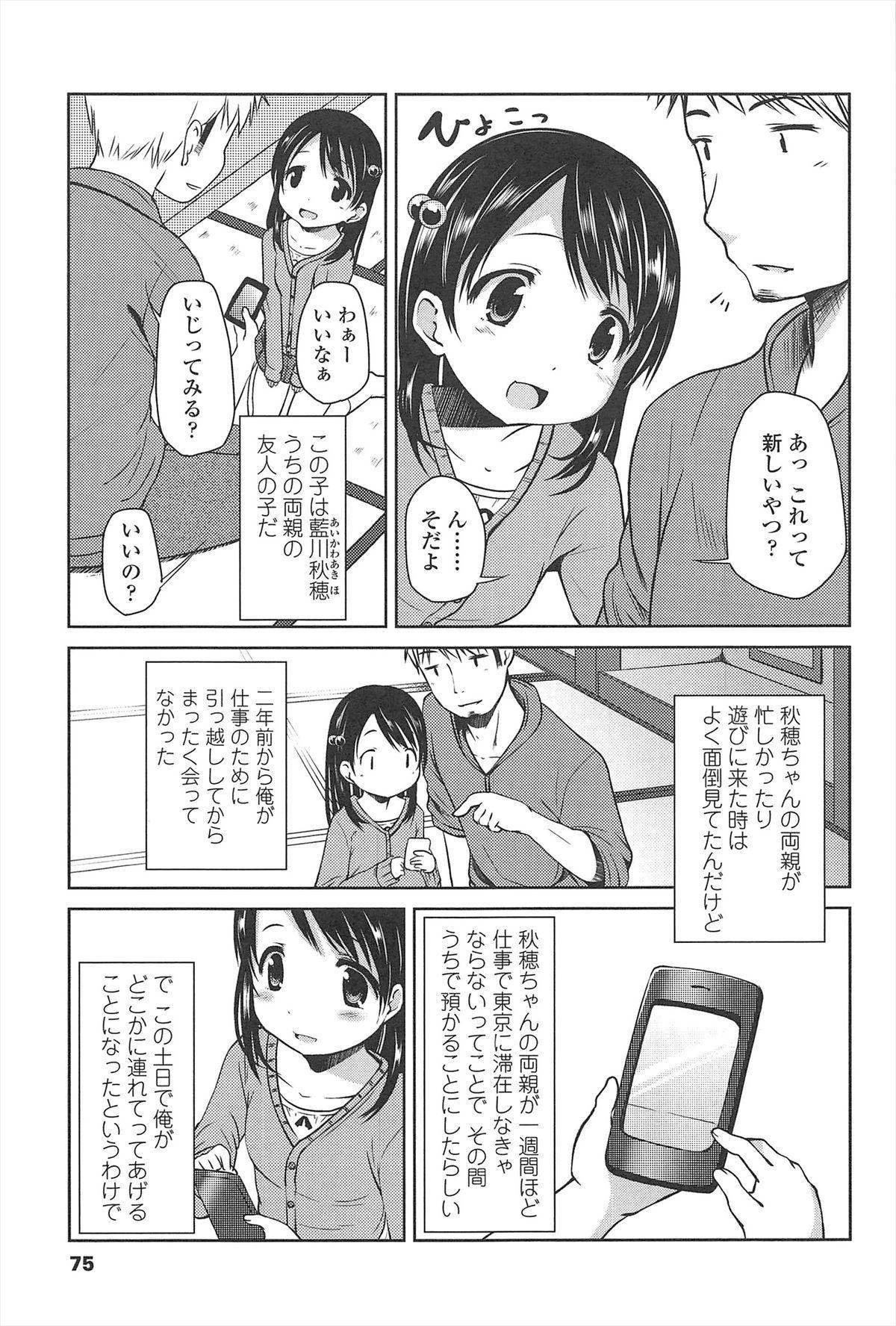 Hajimeteno! 75