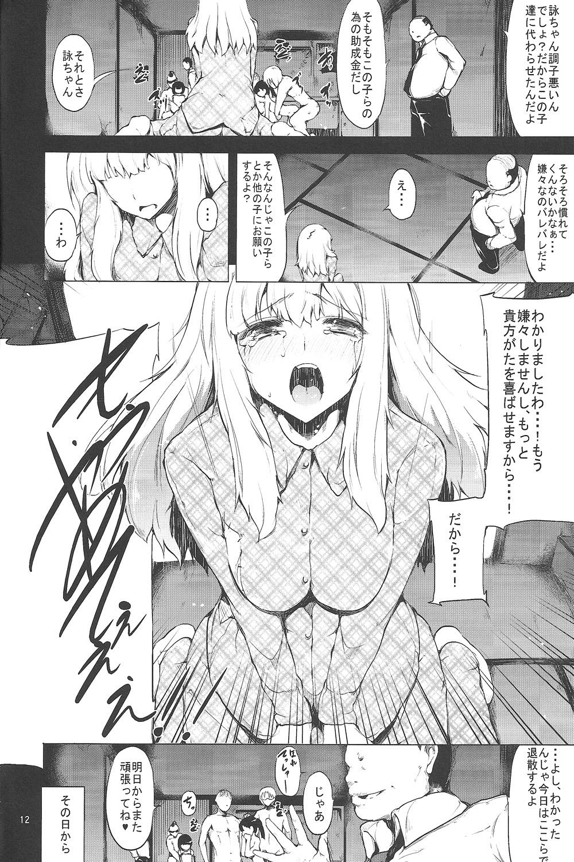 Hinkyuu Eishou Ani 10