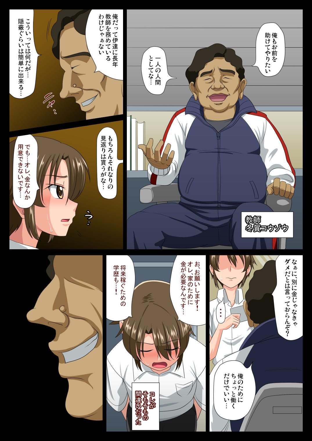 Kyousei Jyosou Enkou 6