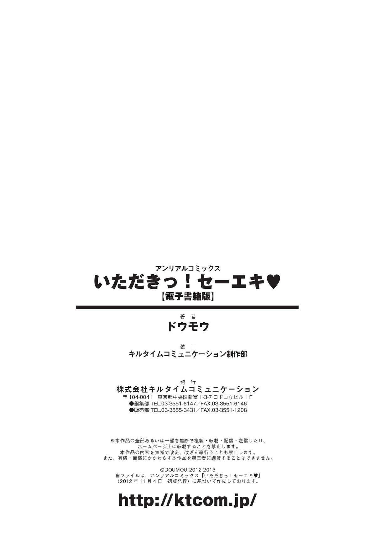 Itadaki! Seieki 184