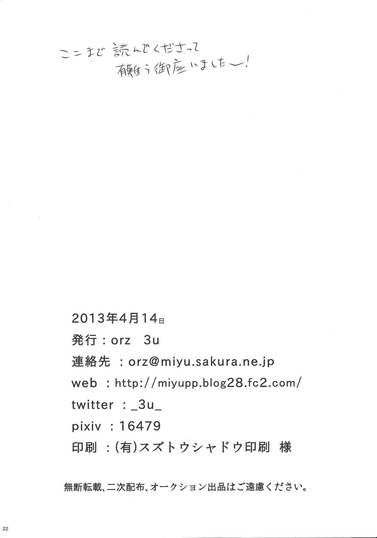 Oniichan no koto daisuki dakara sukumizu de nousatsu shite mo iiyo nee 20