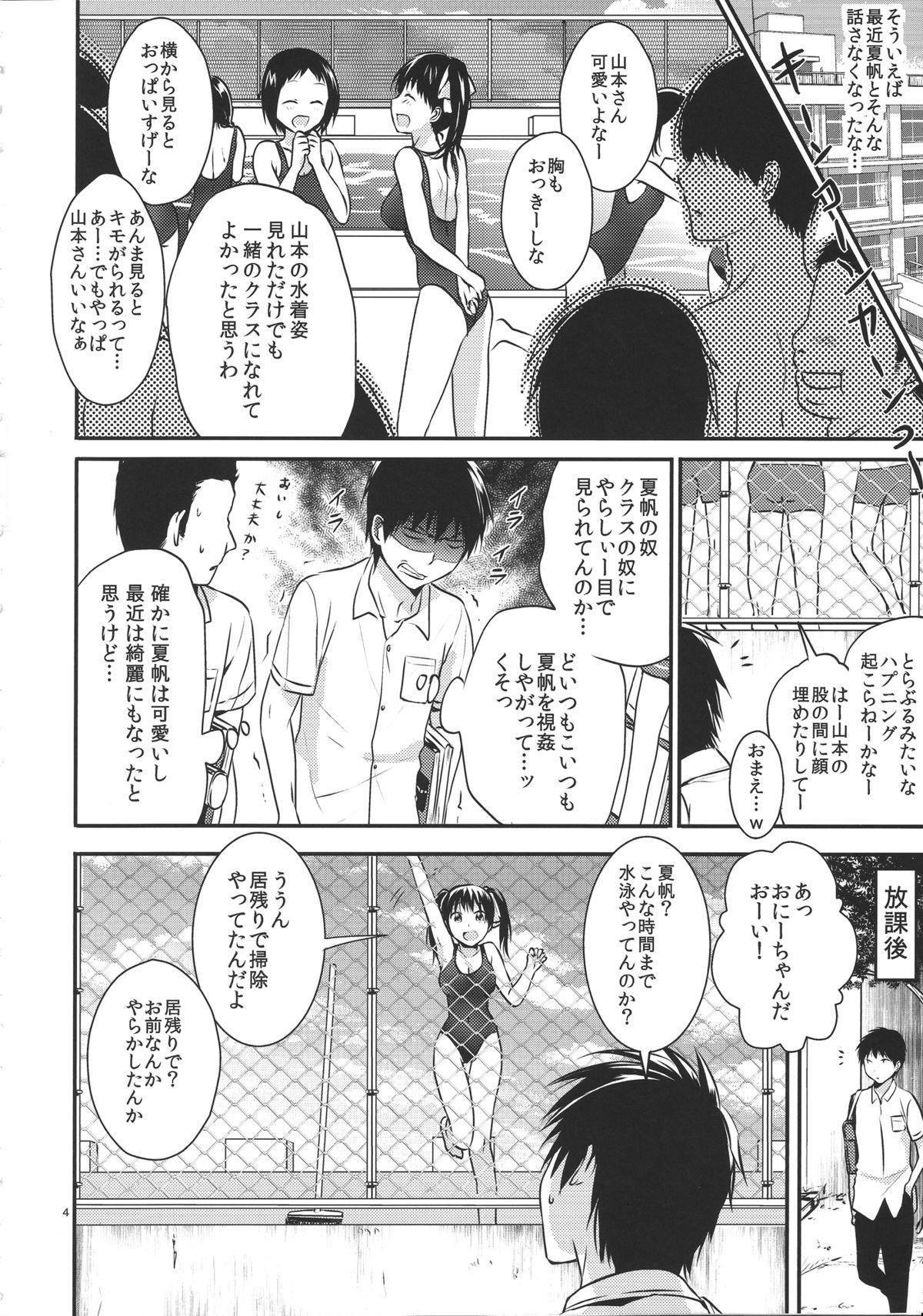 Oniichan no koto daisuki dakara sukumizu de nousatsu shite mo iiyo nee 2