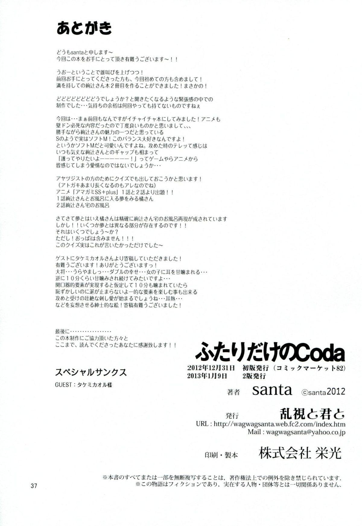 Futari dake no Coda 37