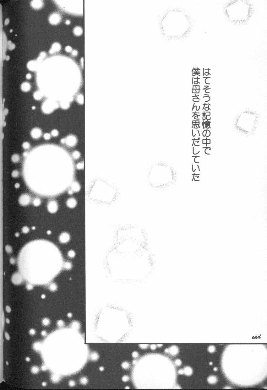 ANGELic IMPACT NUMBER 06 - Ayanami Rei Hen PART 2 106