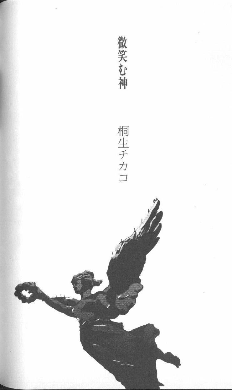 ANGELic IMPACT NUMBER 06 - Ayanami Rei Hen PART 2 108