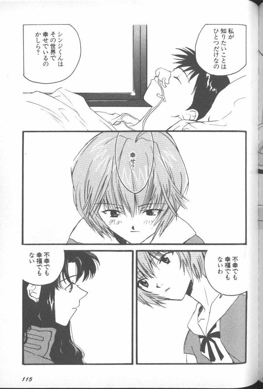 ANGELic IMPACT NUMBER 06 - Ayanami Rei Hen PART 2 111