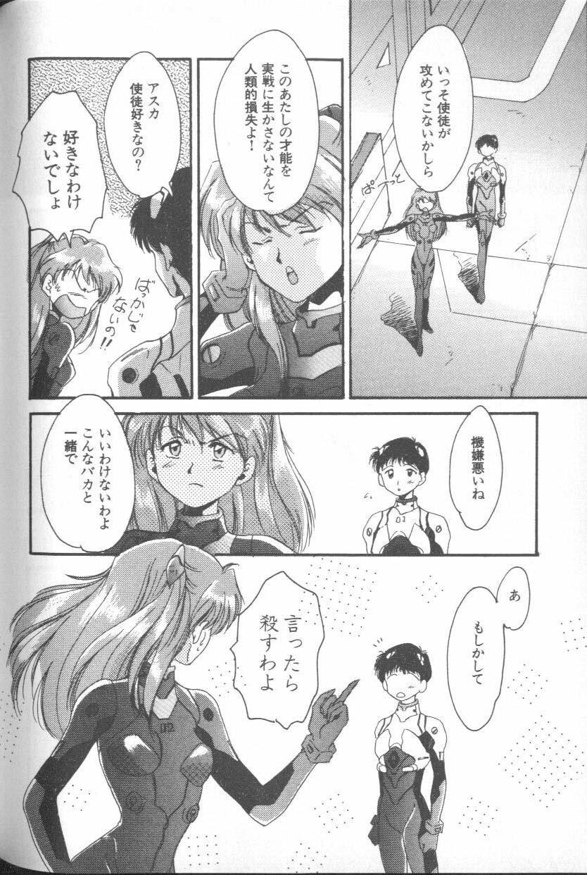 ANGELic IMPACT NUMBER 06 - Ayanami Rei Hen PART 2 116