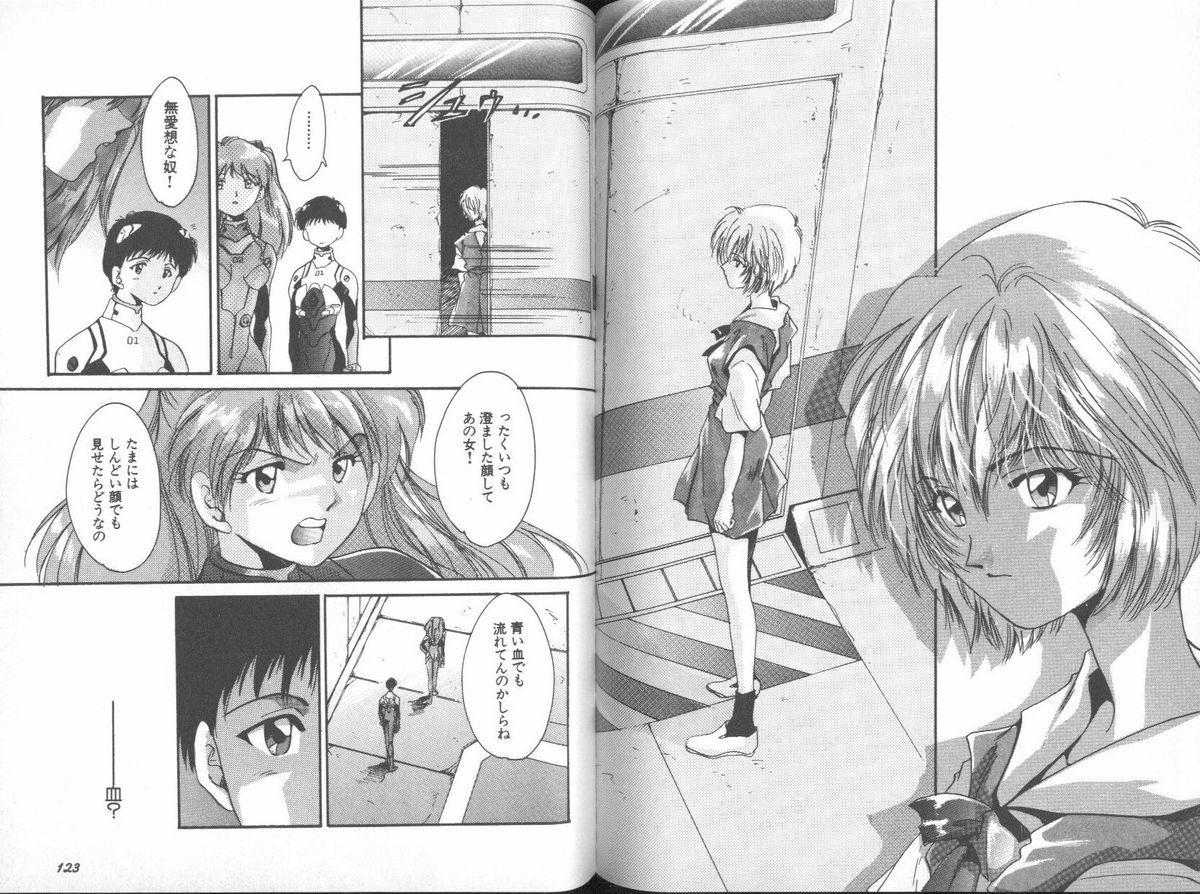 ANGELic IMPACT NUMBER 06 - Ayanami Rei Hen PART 2 118