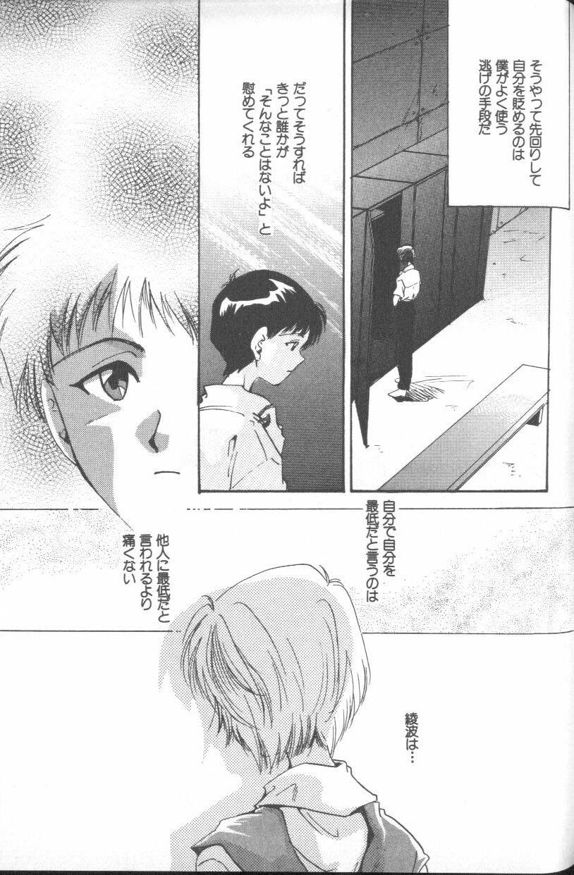 ANGELic IMPACT NUMBER 06 - Ayanami Rei Hen PART 2 123