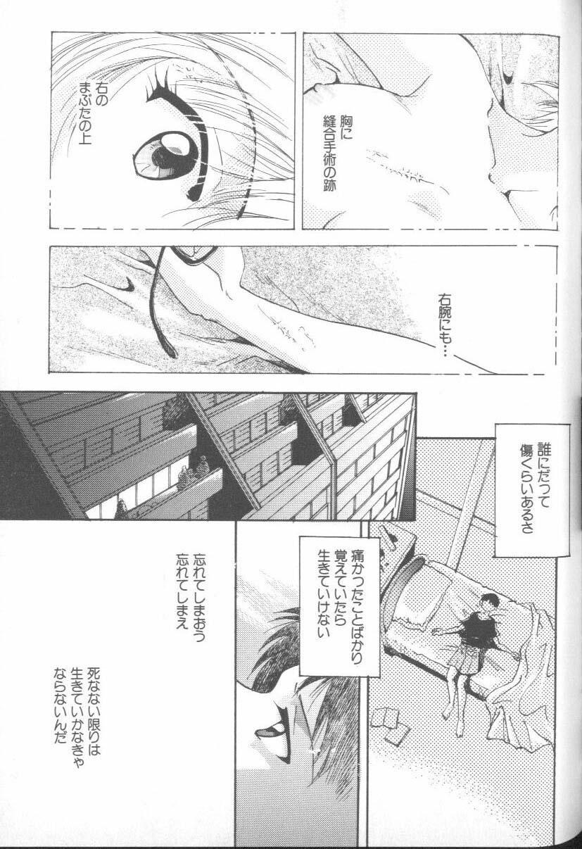 ANGELic IMPACT NUMBER 06 - Ayanami Rei Hen PART 2 125