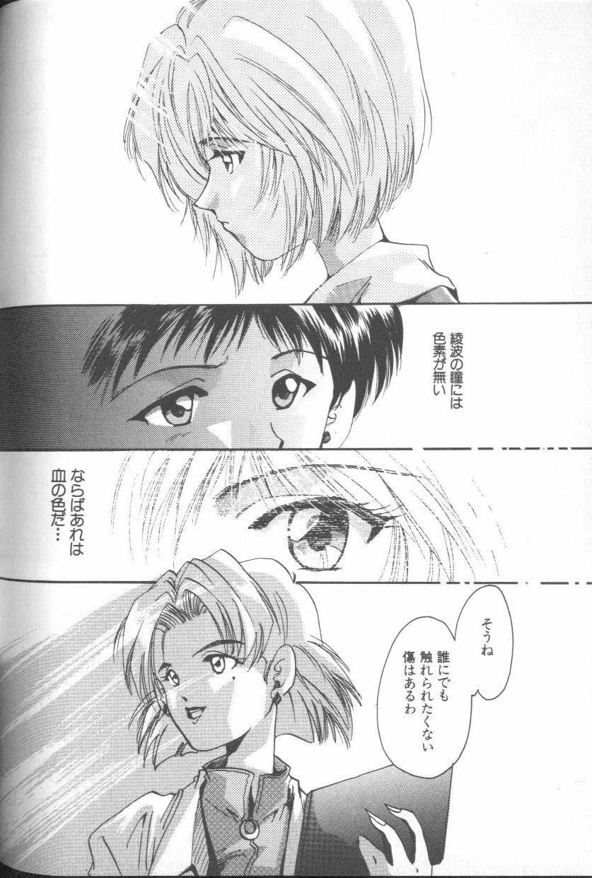 ANGELic IMPACT NUMBER 06 - Ayanami Rei Hen PART 2 126