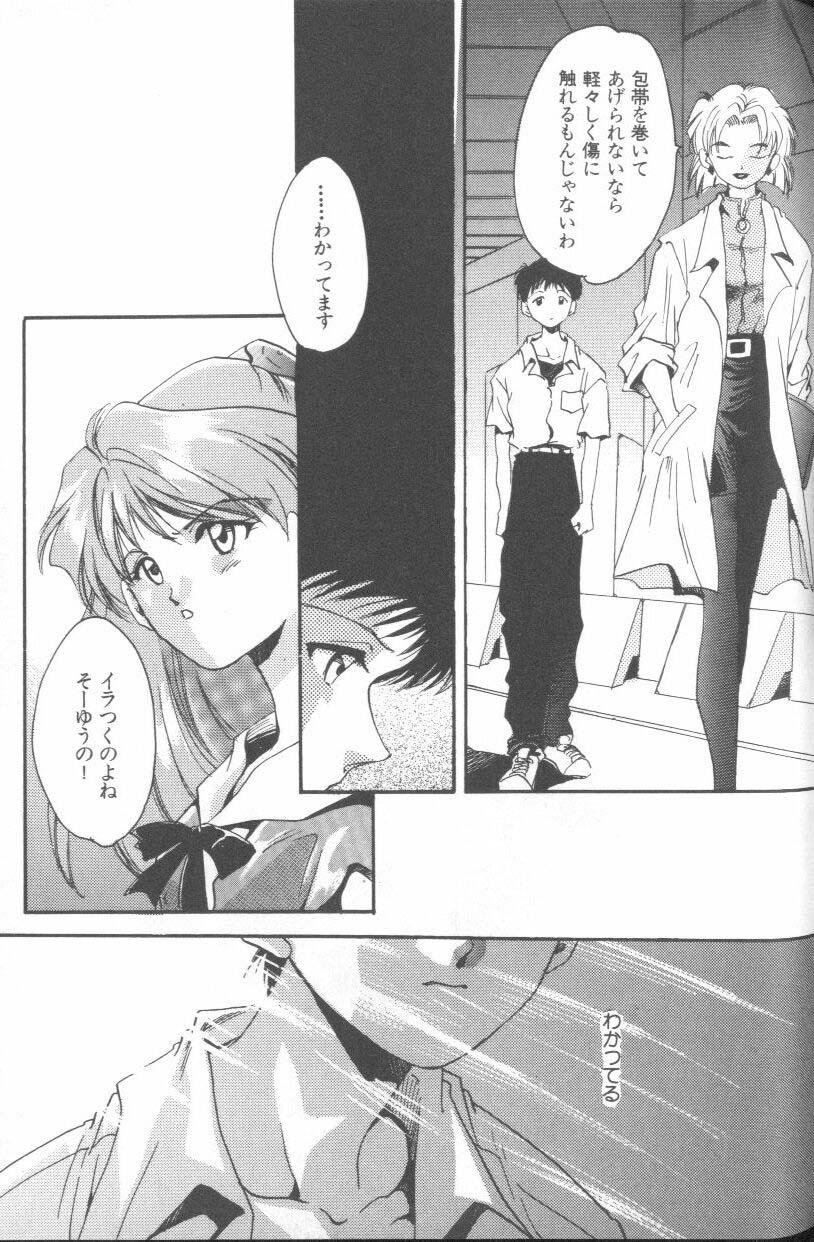 ANGELic IMPACT NUMBER 06 - Ayanami Rei Hen PART 2 127