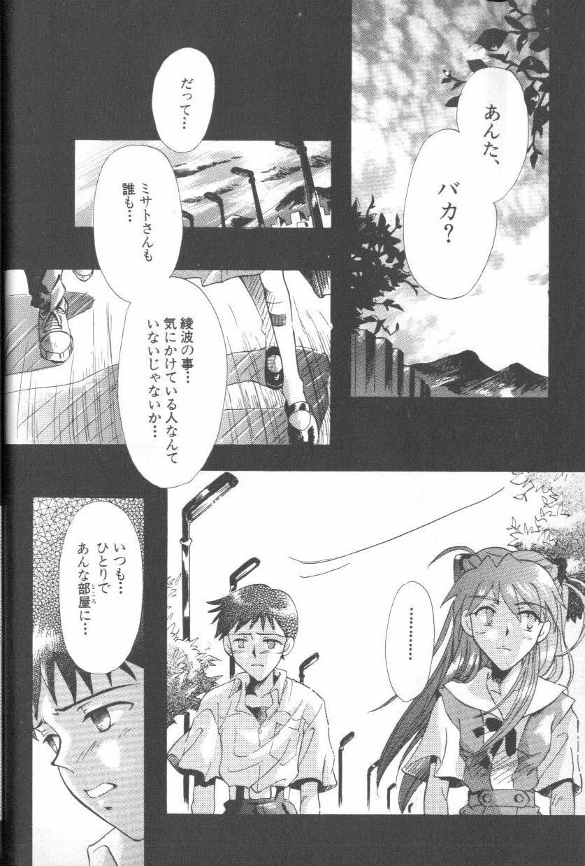 ANGELic IMPACT NUMBER 06 - Ayanami Rei Hen PART 2 12