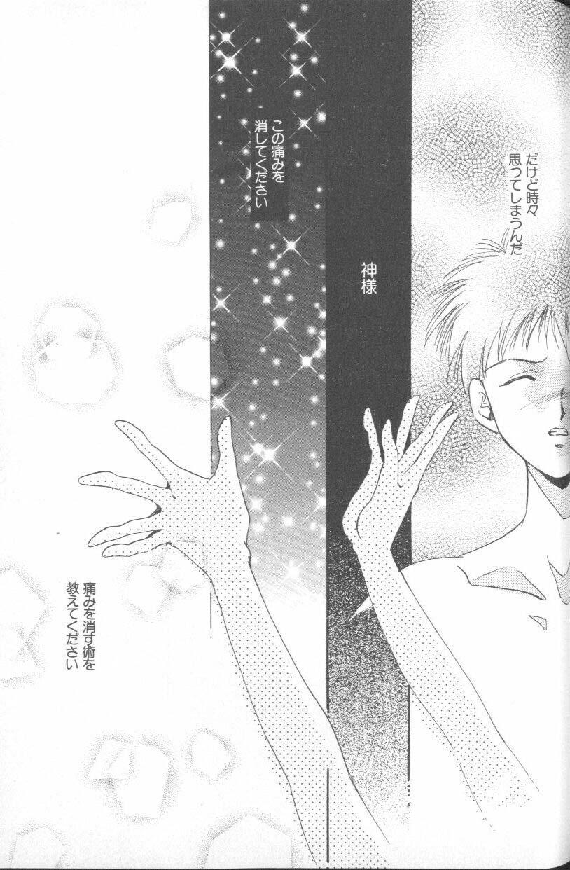 ANGELic IMPACT NUMBER 06 - Ayanami Rei Hen PART 2 129