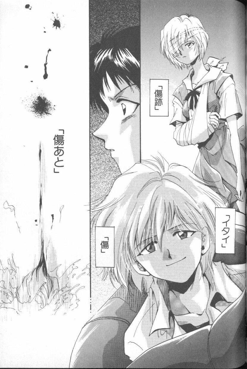 ANGELic IMPACT NUMBER 06 - Ayanami Rei Hen PART 2 132