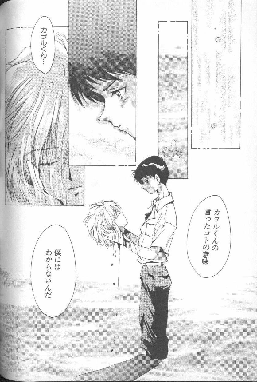 ANGELic IMPACT NUMBER 06 - Ayanami Rei Hen PART 2 135