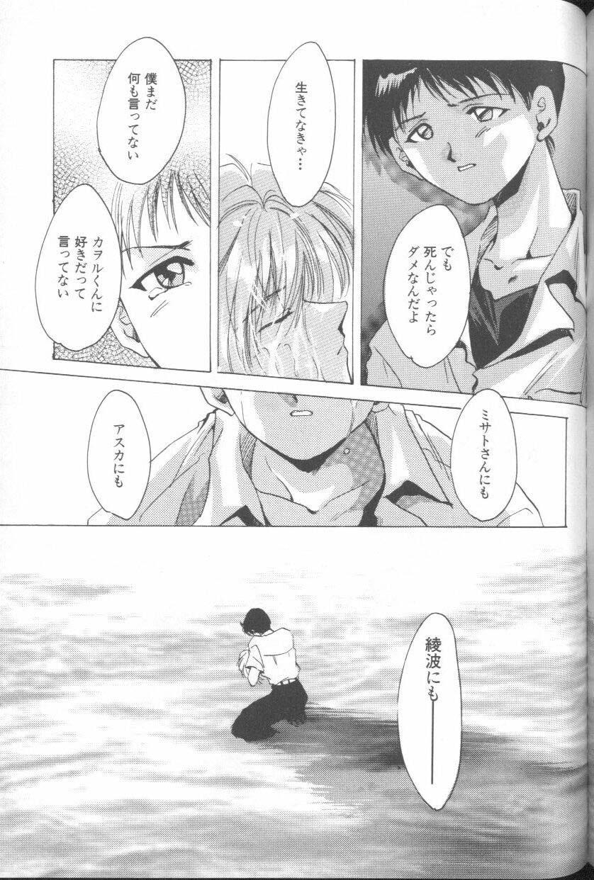 ANGELic IMPACT NUMBER 06 - Ayanami Rei Hen PART 2 136