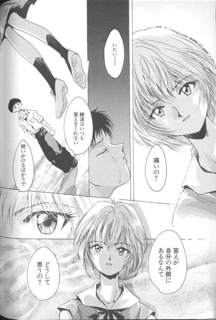 ANGELic IMPACT NUMBER 06 - Ayanami Rei Hen PART 2 139