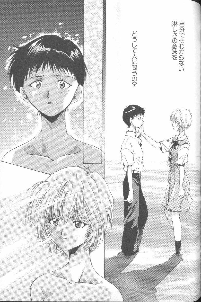 ANGELic IMPACT NUMBER 06 - Ayanami Rei Hen PART 2 140