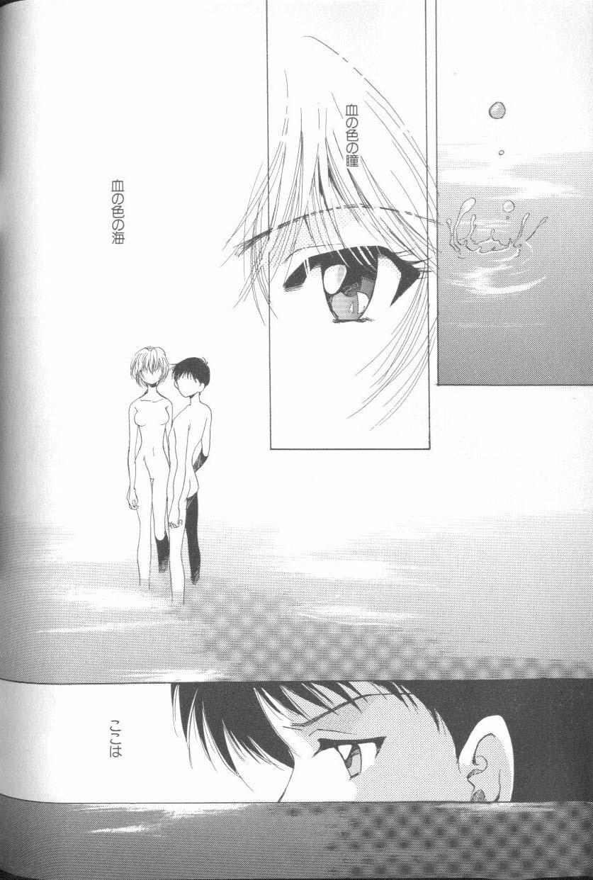 ANGELic IMPACT NUMBER 06 - Ayanami Rei Hen PART 2 143