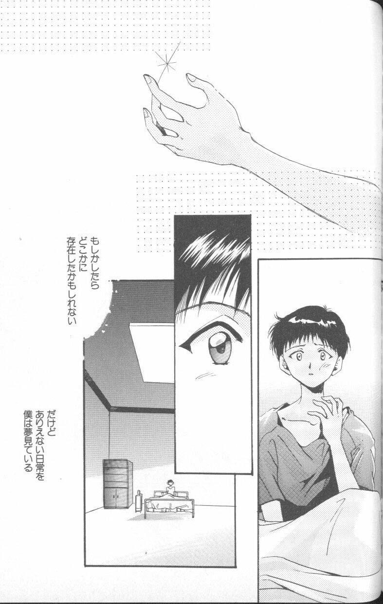 ANGELic IMPACT NUMBER 06 - Ayanami Rei Hen PART 2 148