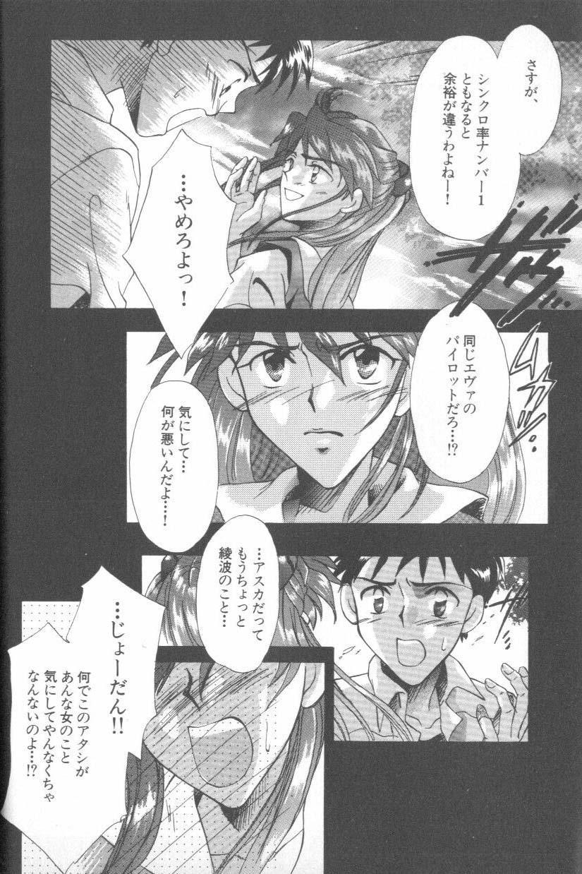 ANGELic IMPACT NUMBER 06 - Ayanami Rei Hen PART 2 14