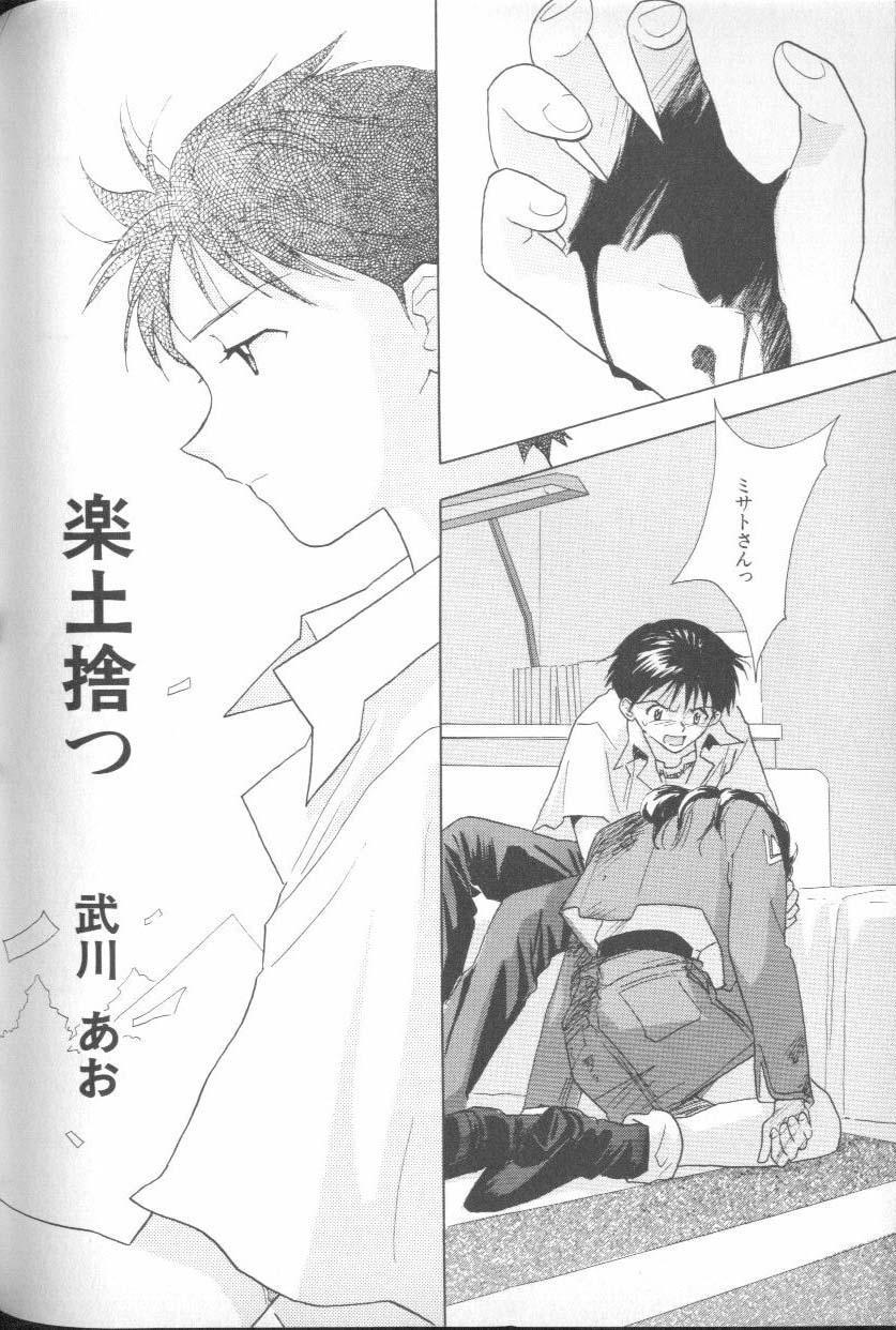 ANGELic IMPACT NUMBER 06 - Ayanami Rei Hen PART 2 153