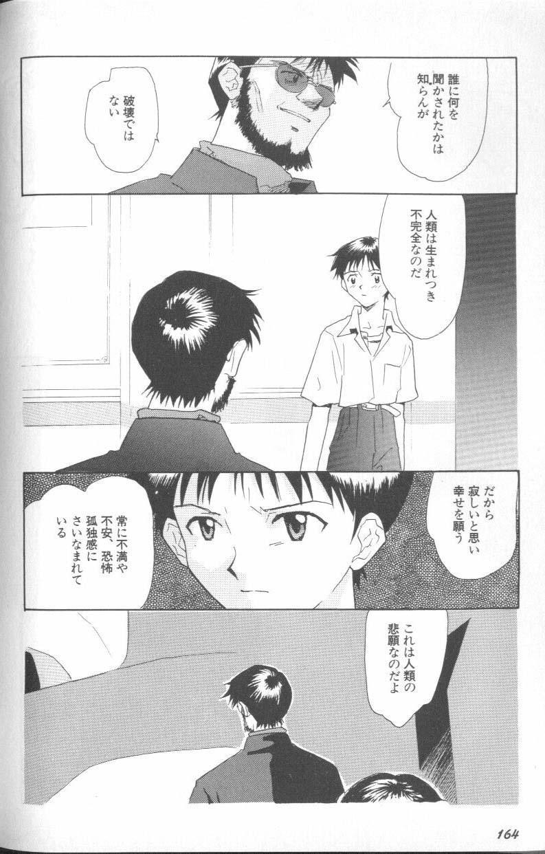 ANGELic IMPACT NUMBER 06 - Ayanami Rei Hen PART 2 159