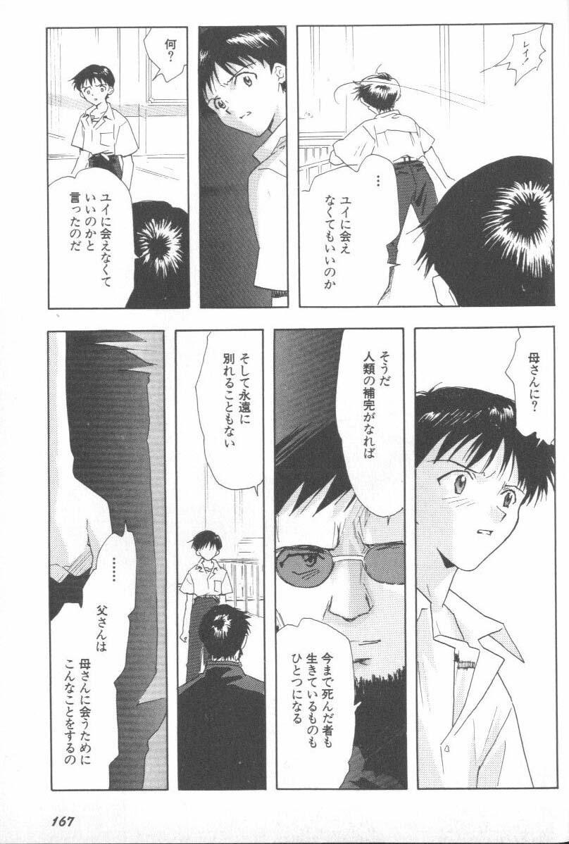 ANGELic IMPACT NUMBER 06 - Ayanami Rei Hen PART 2 162