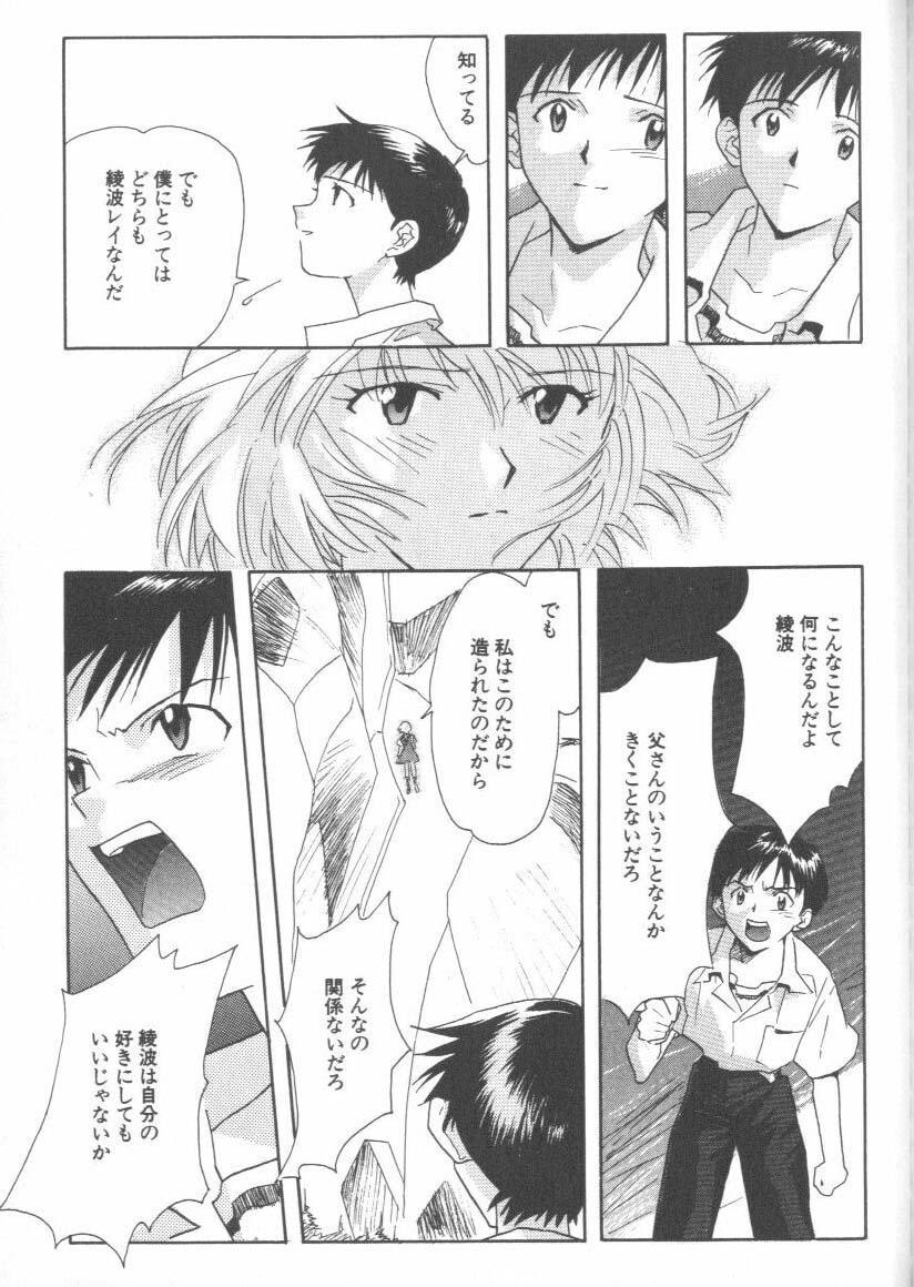 ANGELic IMPACT NUMBER 06 - Ayanami Rei Hen PART 2 166