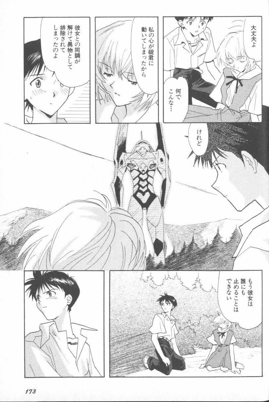 ANGELic IMPACT NUMBER 06 - Ayanami Rei Hen PART 2 168
