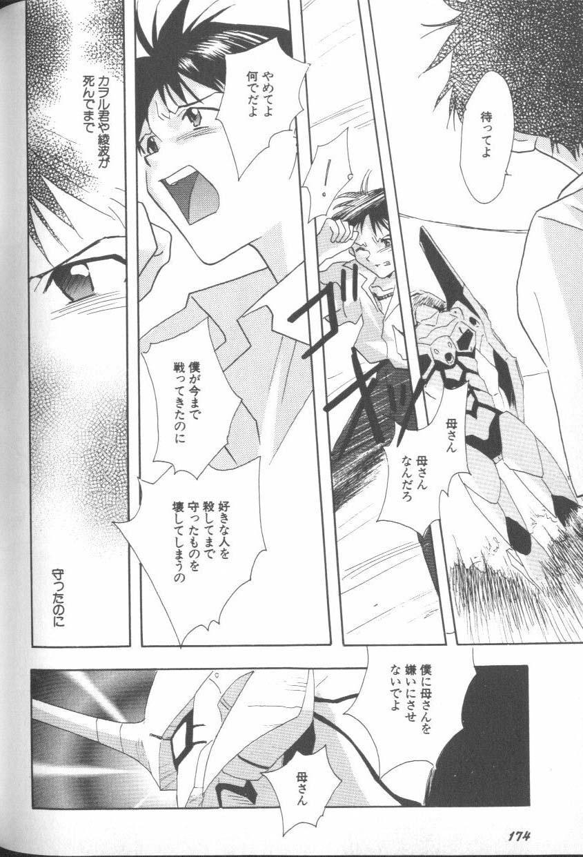 ANGELic IMPACT NUMBER 06 - Ayanami Rei Hen PART 2 169