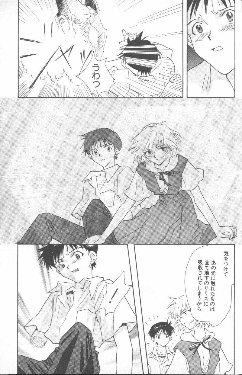ANGELic IMPACT NUMBER 06 - Ayanami Rei Hen PART 2 170