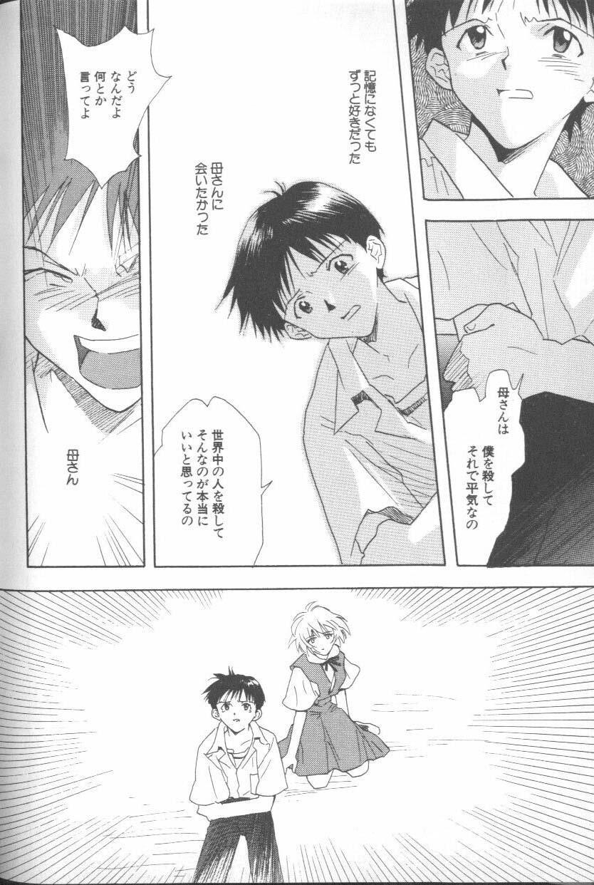 ANGELic IMPACT NUMBER 06 - Ayanami Rei Hen PART 2 171