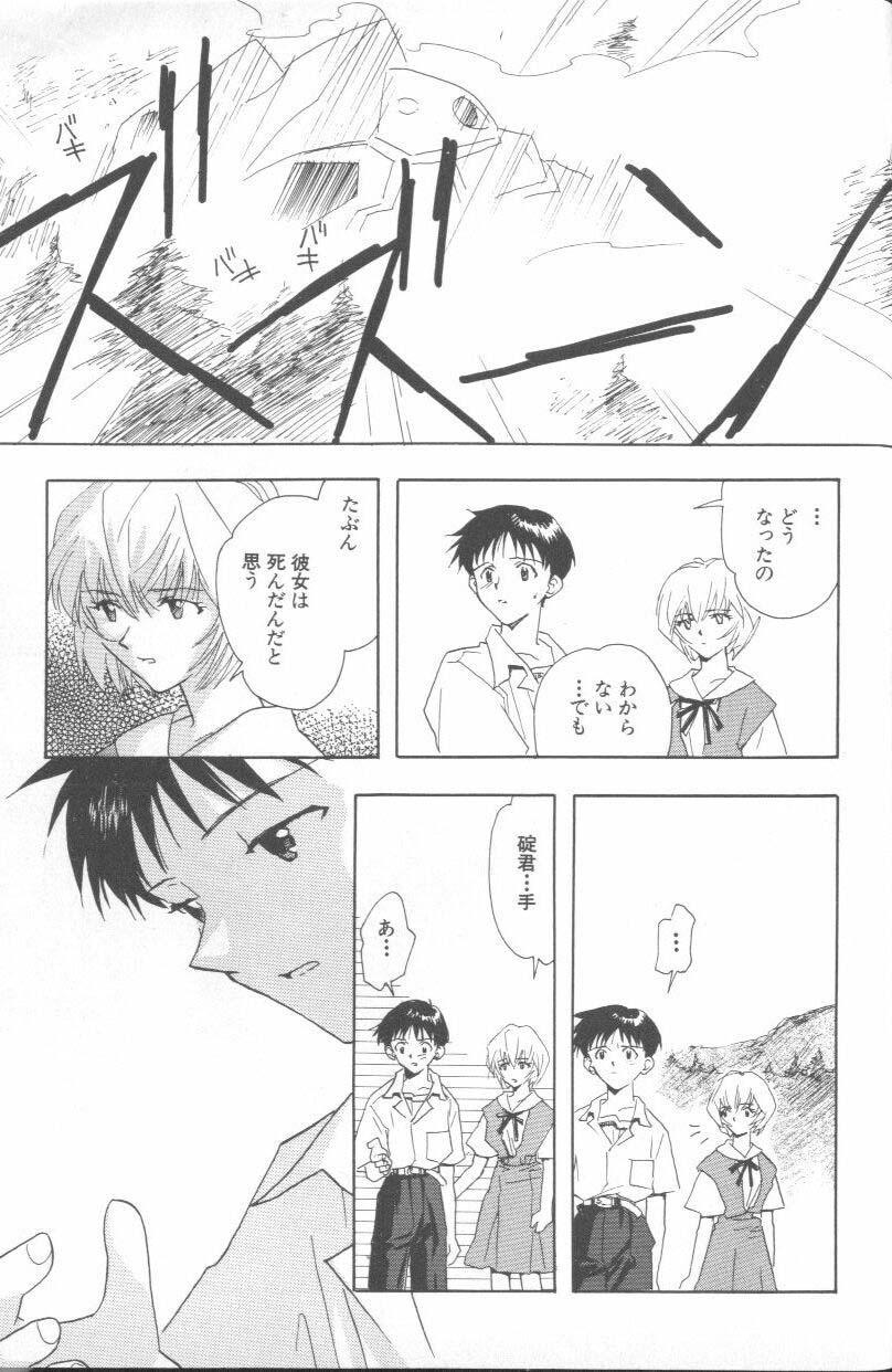 ANGELic IMPACT NUMBER 06 - Ayanami Rei Hen PART 2 176