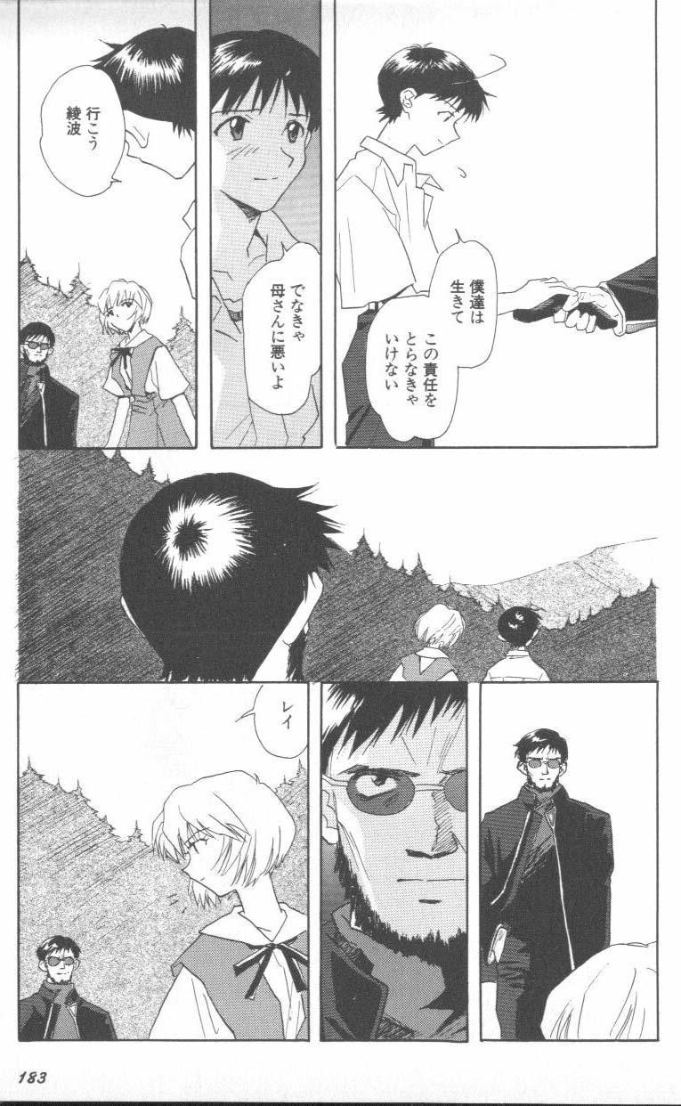 ANGELic IMPACT NUMBER 06 - Ayanami Rei Hen PART 2 178