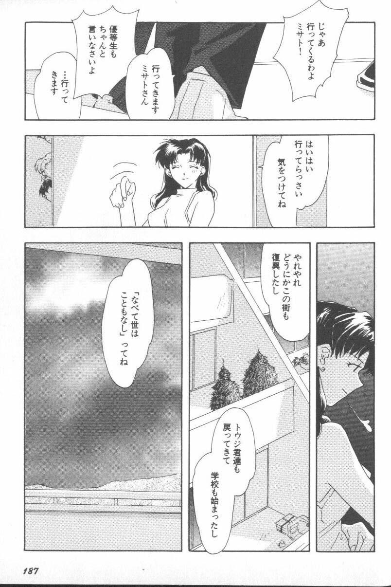 ANGELic IMPACT NUMBER 06 - Ayanami Rei Hen PART 2 182
