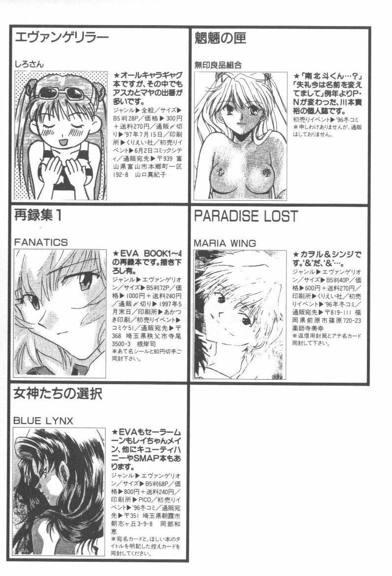 ANGELic IMPACT NUMBER 06 - Ayanami Rei Hen PART 2 186