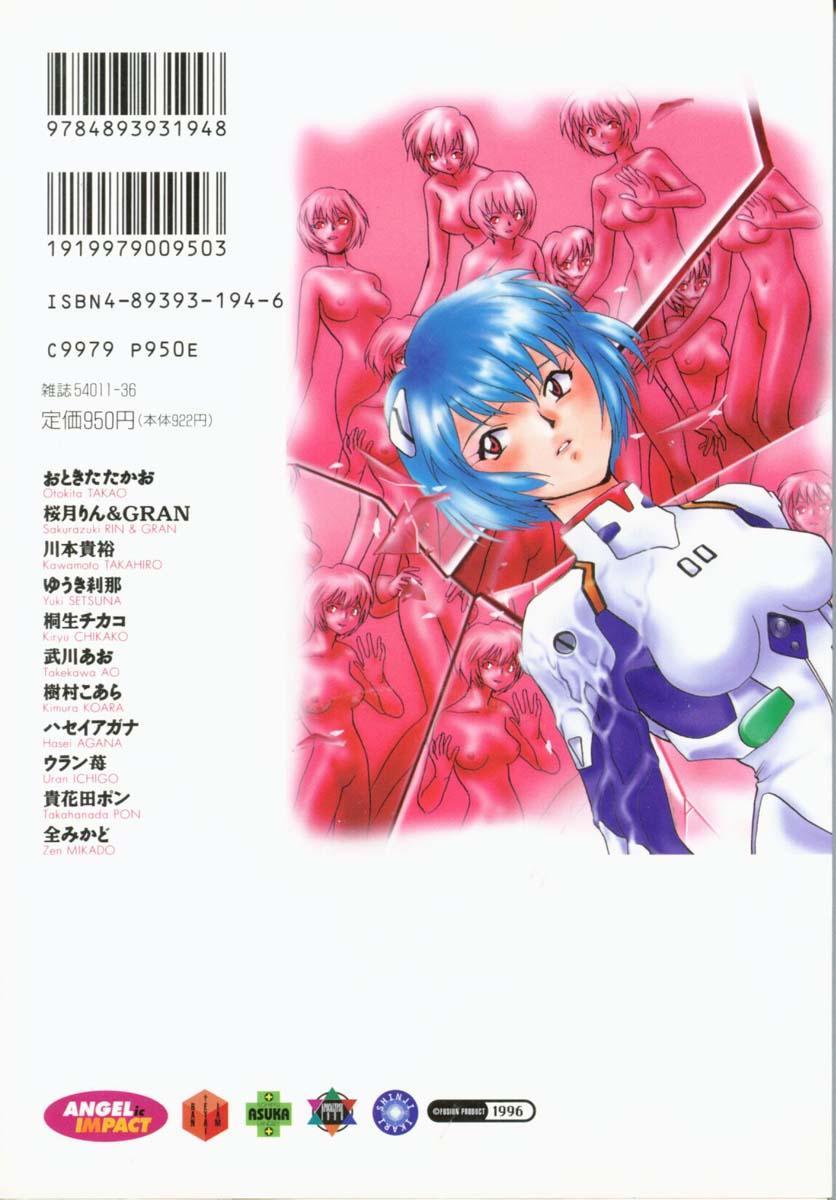ANGELic IMPACT NUMBER 06 - Ayanami Rei Hen PART 2 187