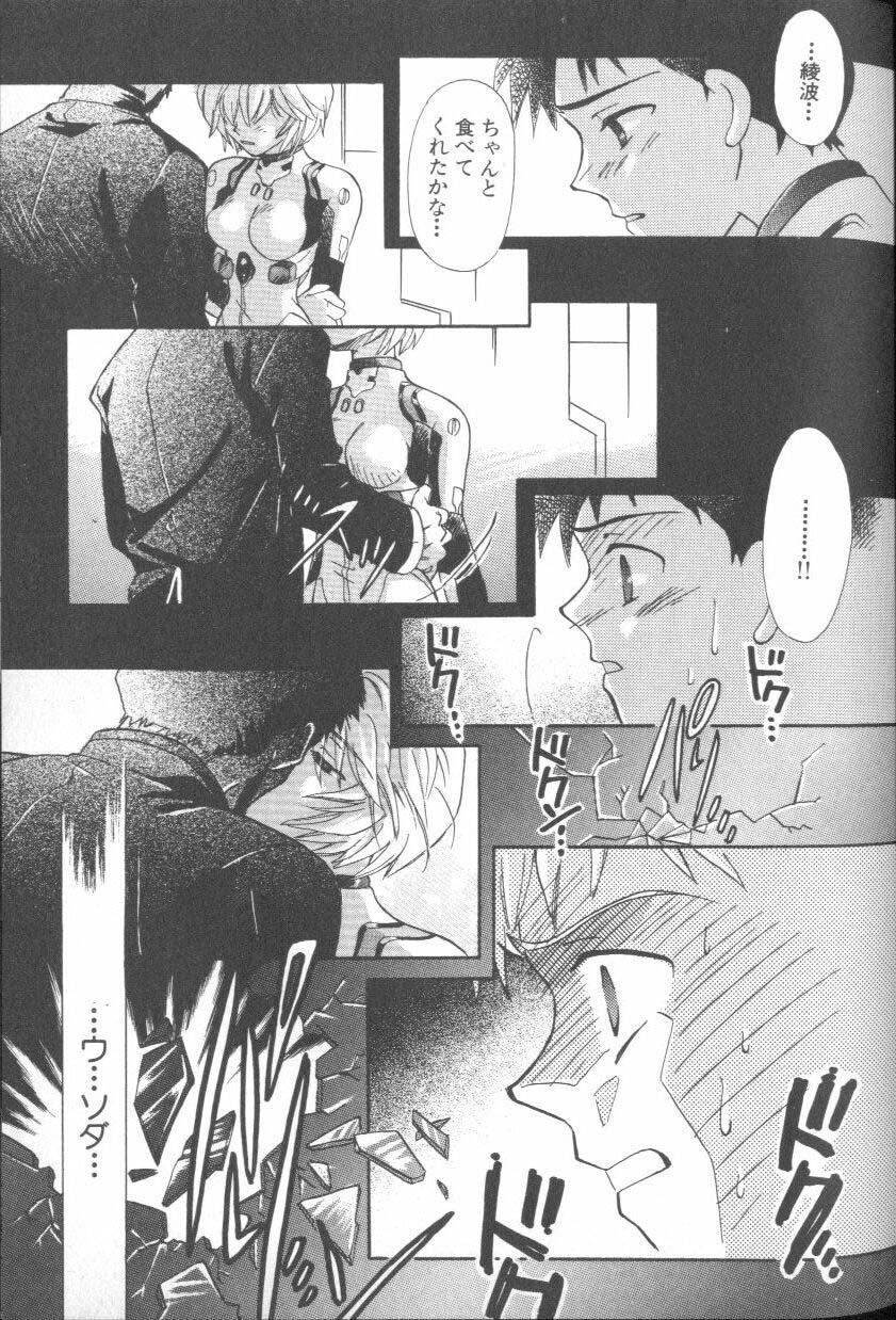 ANGELic IMPACT NUMBER 06 - Ayanami Rei Hen PART 2 23