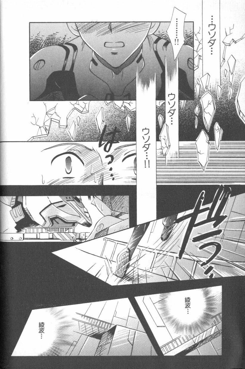 ANGELic IMPACT NUMBER 06 - Ayanami Rei Hen PART 2 24