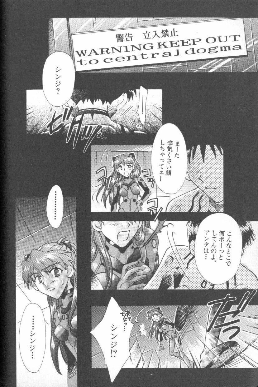 ANGELic IMPACT NUMBER 06 - Ayanami Rei Hen PART 2 26