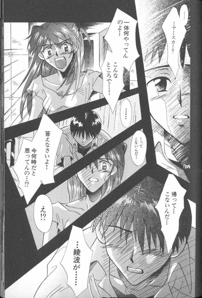 ANGELic IMPACT NUMBER 06 - Ayanami Rei Hen PART 2 31