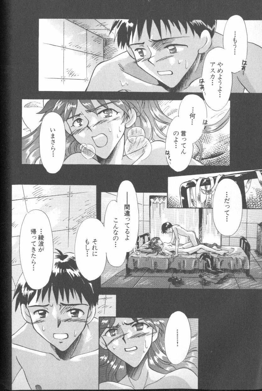 ANGELic IMPACT NUMBER 06 - Ayanami Rei Hen PART 2 42