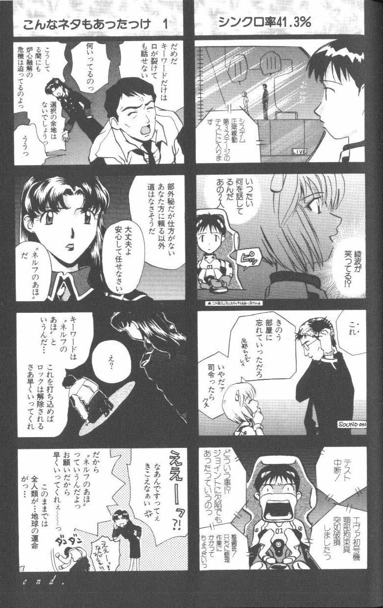 ANGELic IMPACT NUMBER 06 - Ayanami Rei Hen PART 2 59
